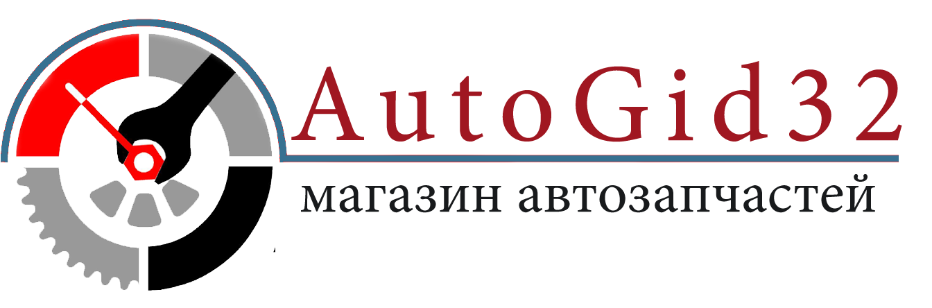 Подбор автозапчастей в Брянске